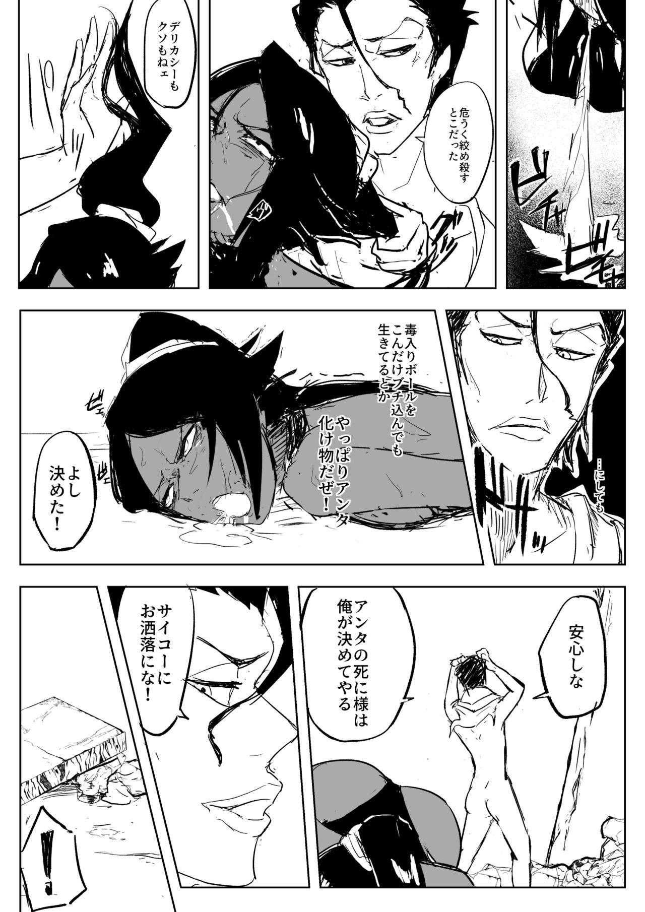 Yoruichi vs Nakk Le Vaar 2