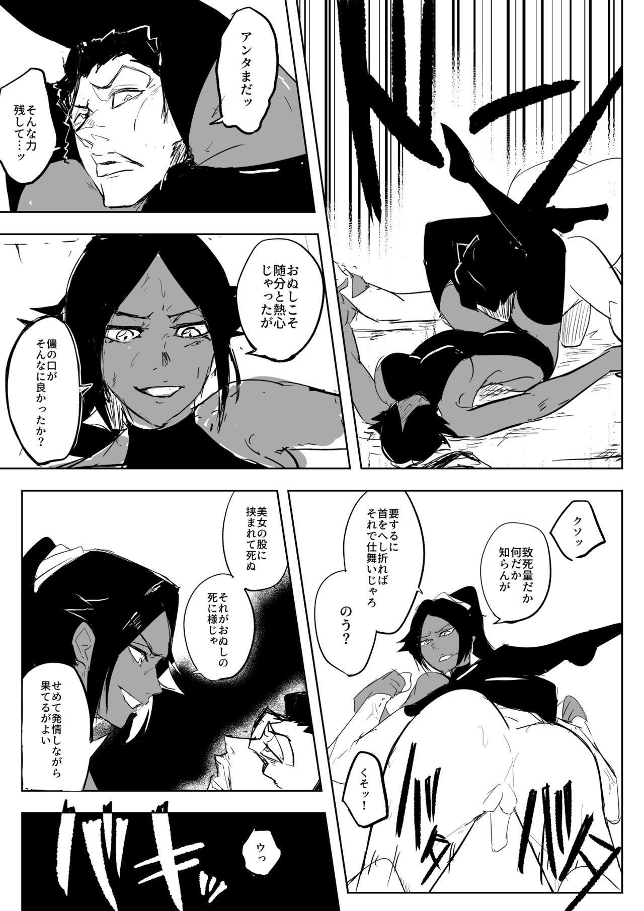 Yoruichi vs Nakk Le Vaar 4