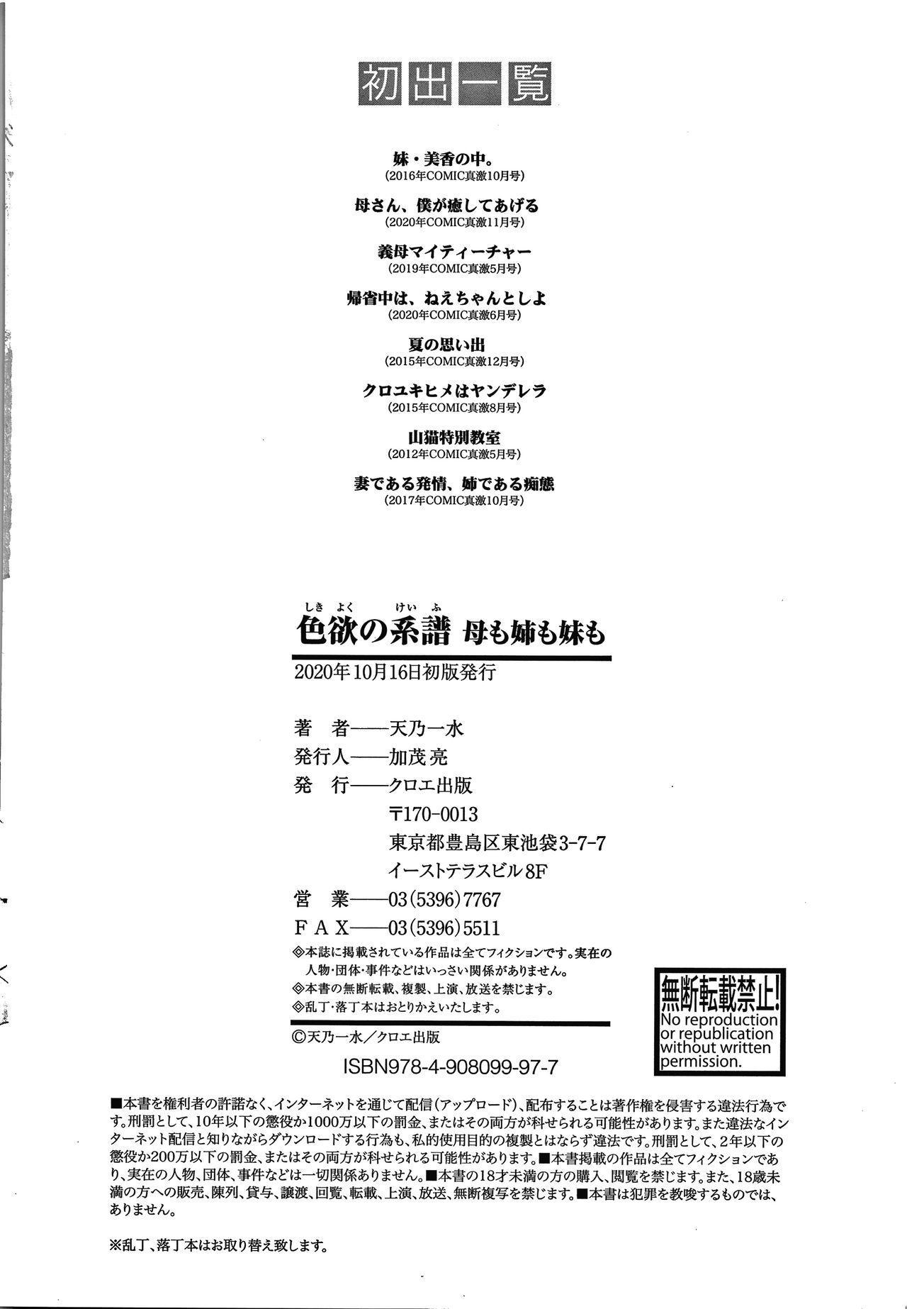 Shikiyoku no Keifu Haha mo Ane mo Imouto mo 193