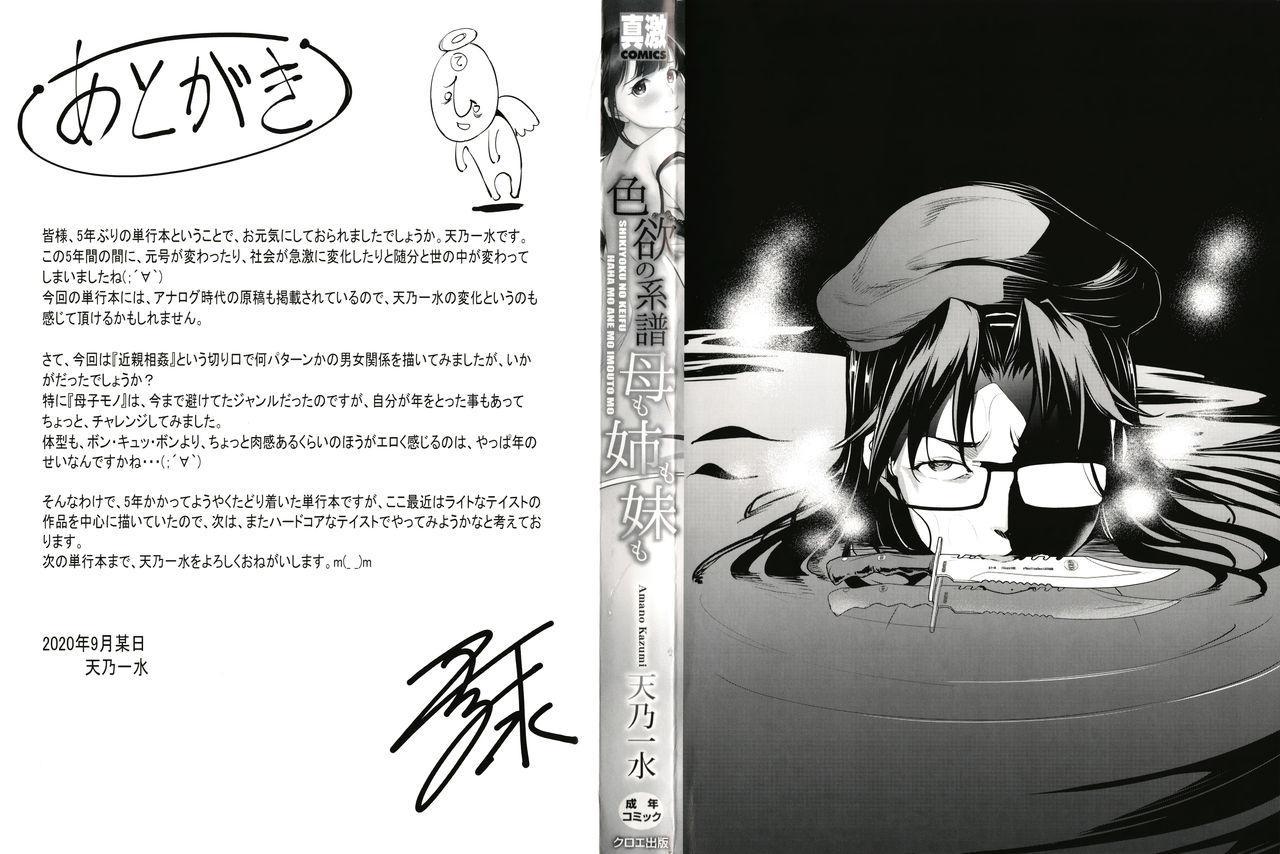 Shikiyoku no Keifu Haha mo Ane mo Imouto mo 1