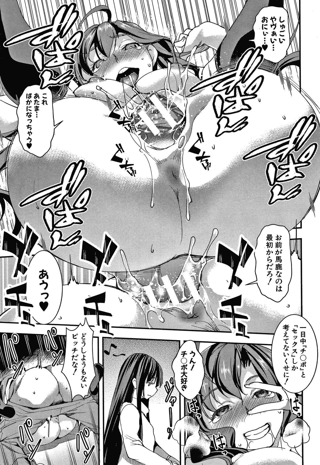 Shikiyoku no Keifu Haha mo Ane mo Imouto mo 24