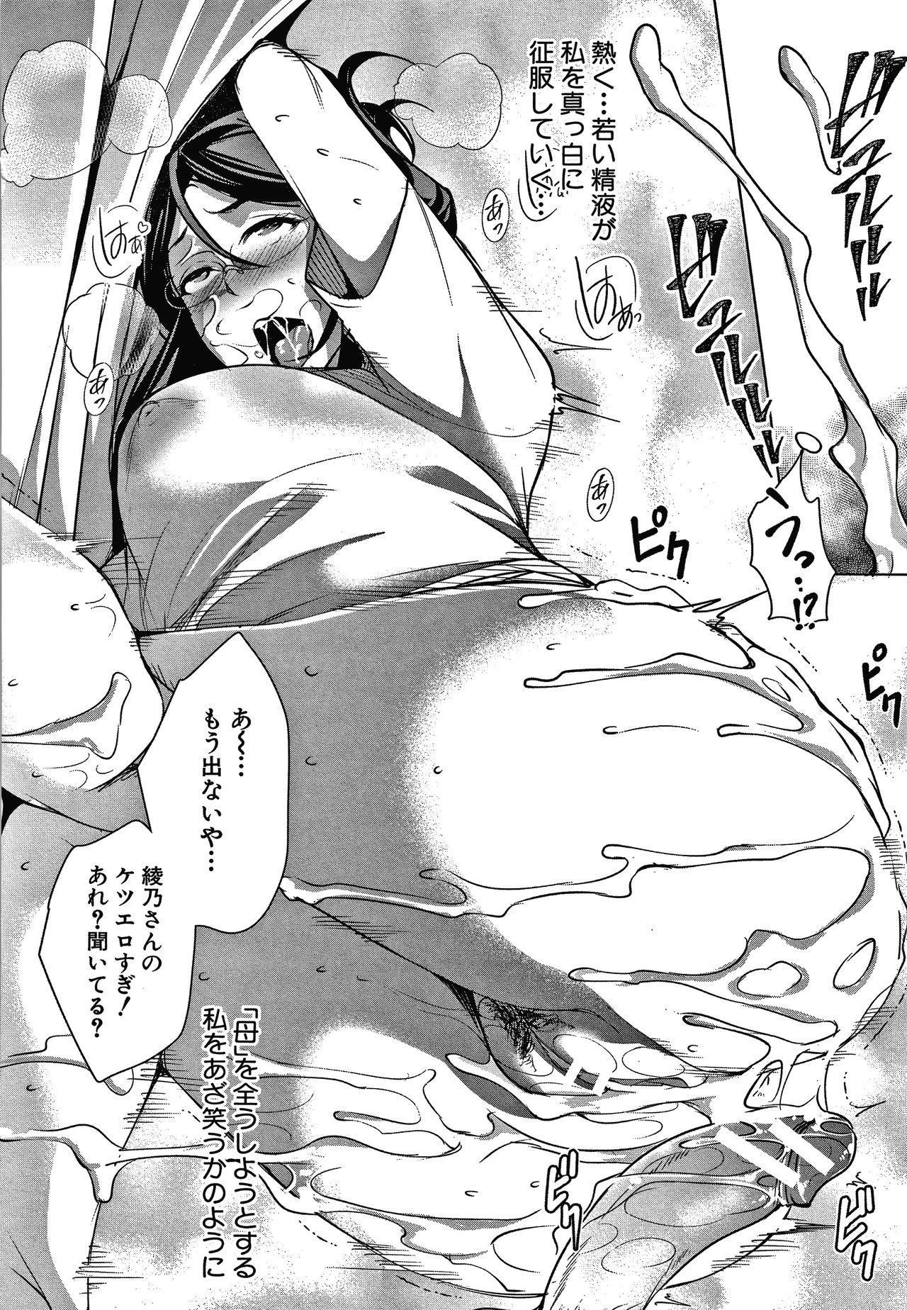 Shikiyoku no Keifu Haha mo Ane mo Imouto mo 59