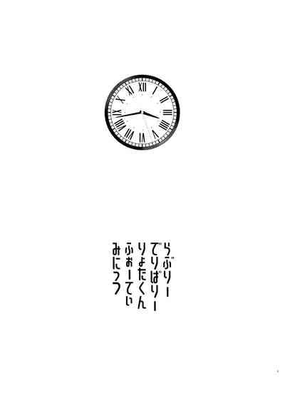 Lovely Delivery Ryota-kun Forty Minutes 1