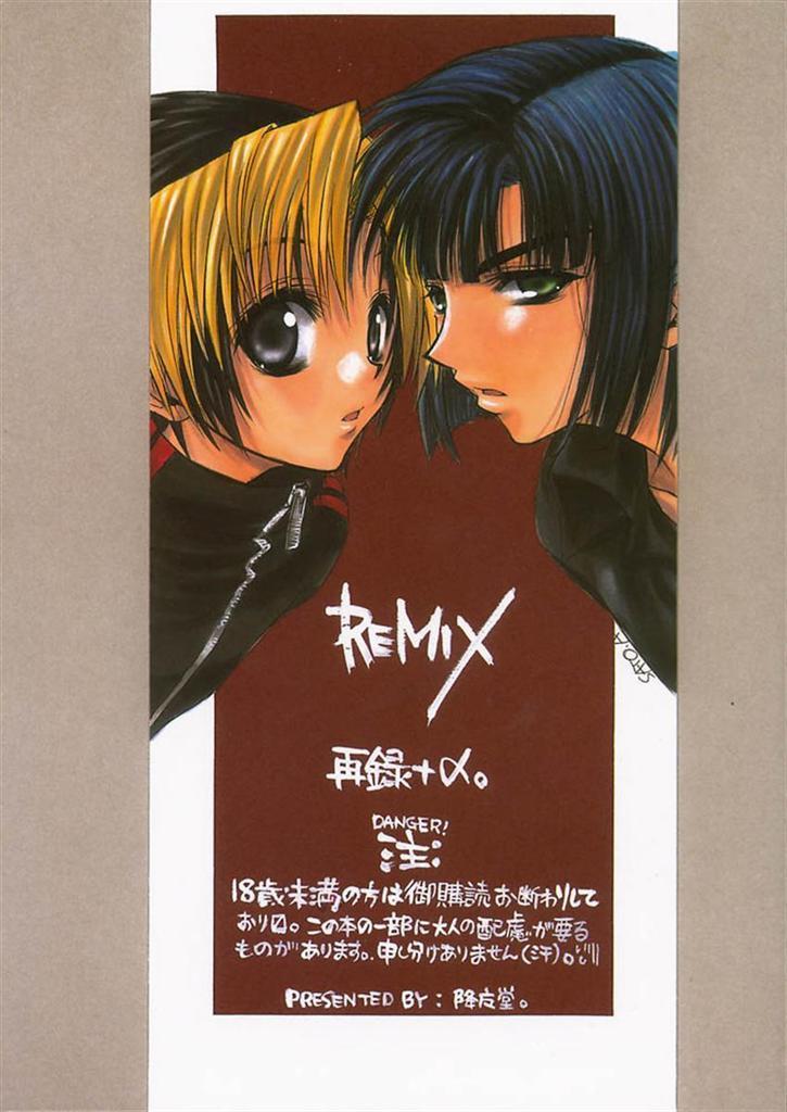 REMIX 0