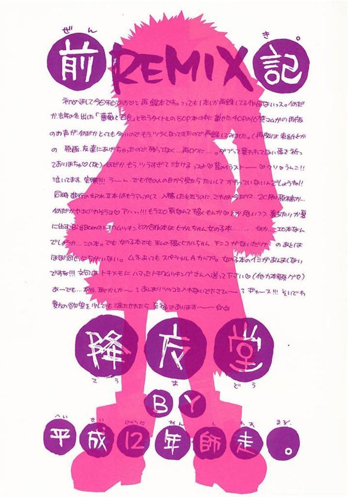 REMIX 5