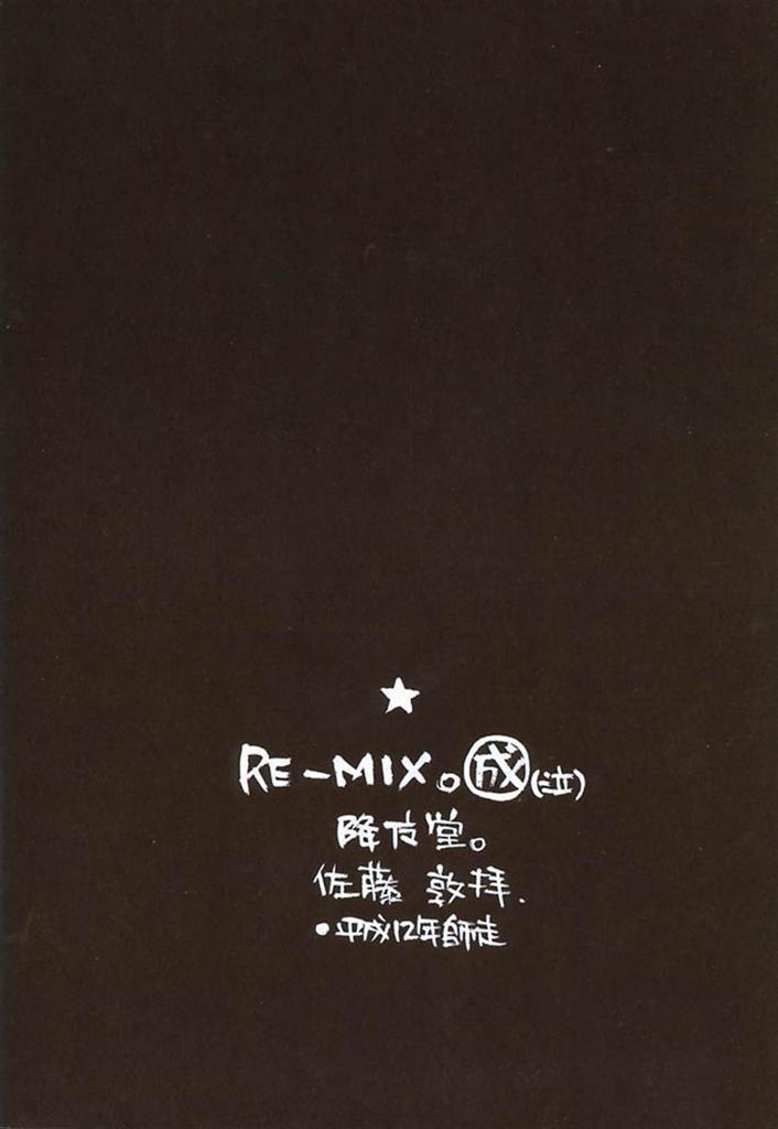 REMIX 81