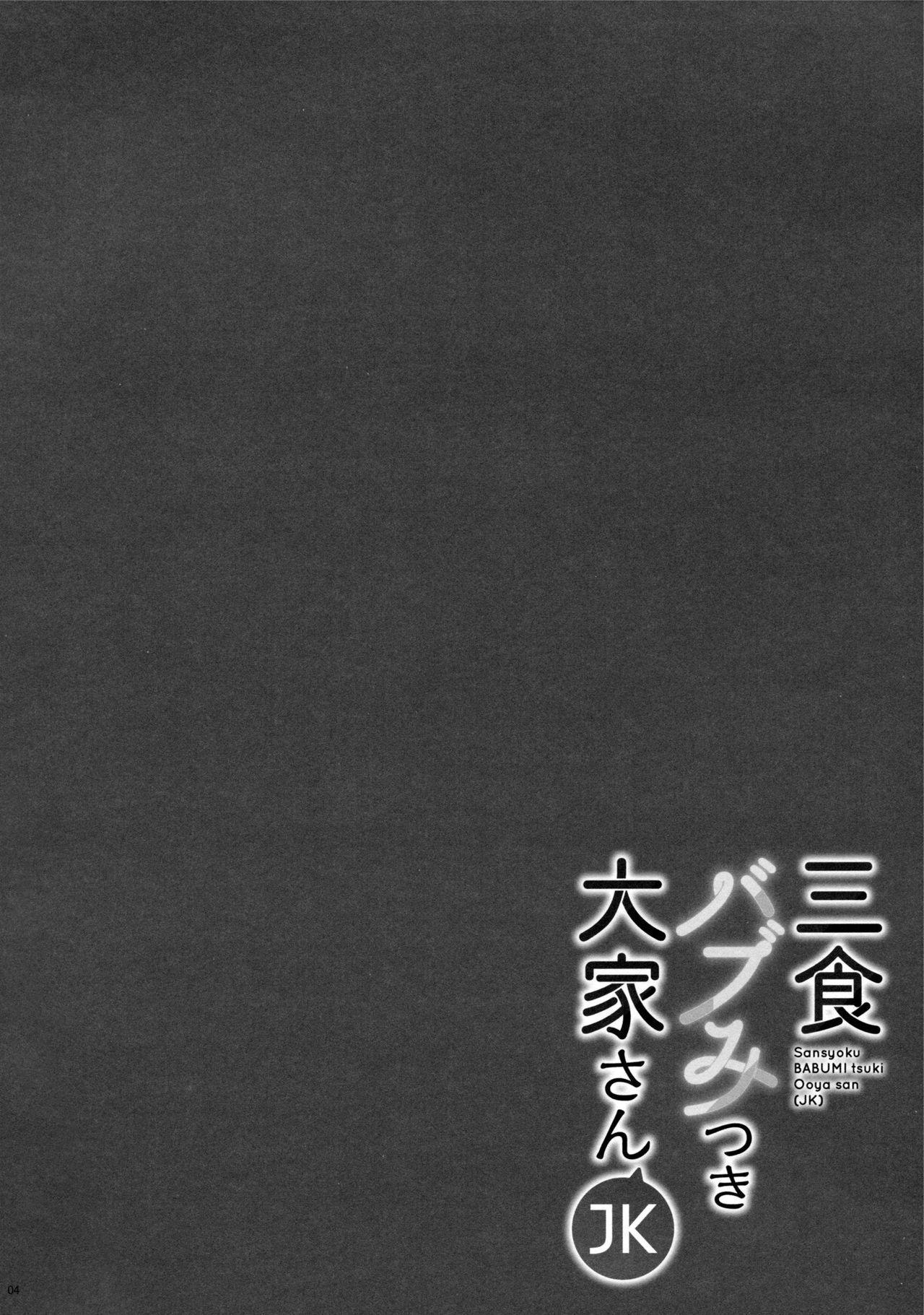 Sansyoku BABUMI tsuki Ooya San 2
