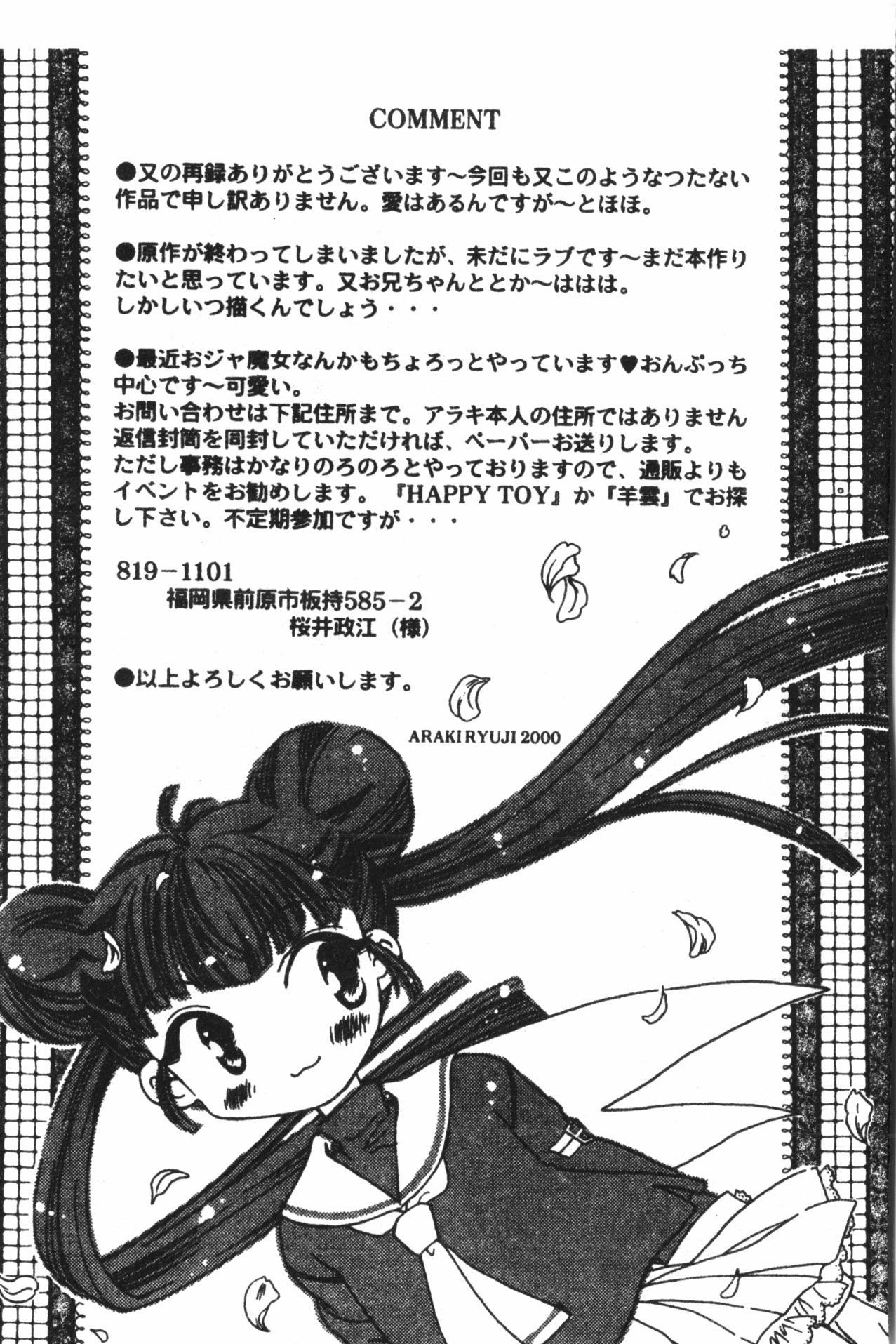 Naru Hina Plus 1 151