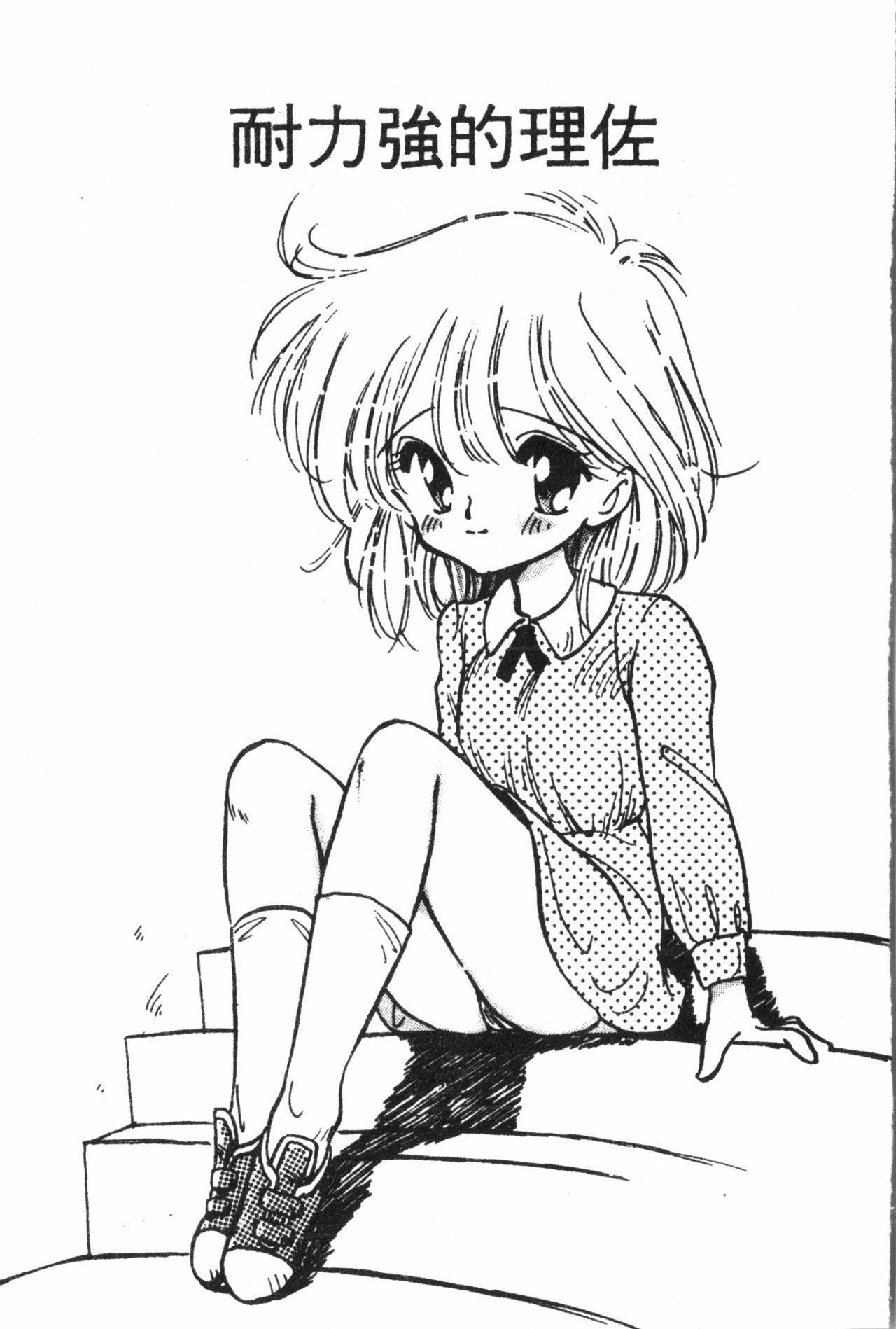 Naru Hina Plus 1 183