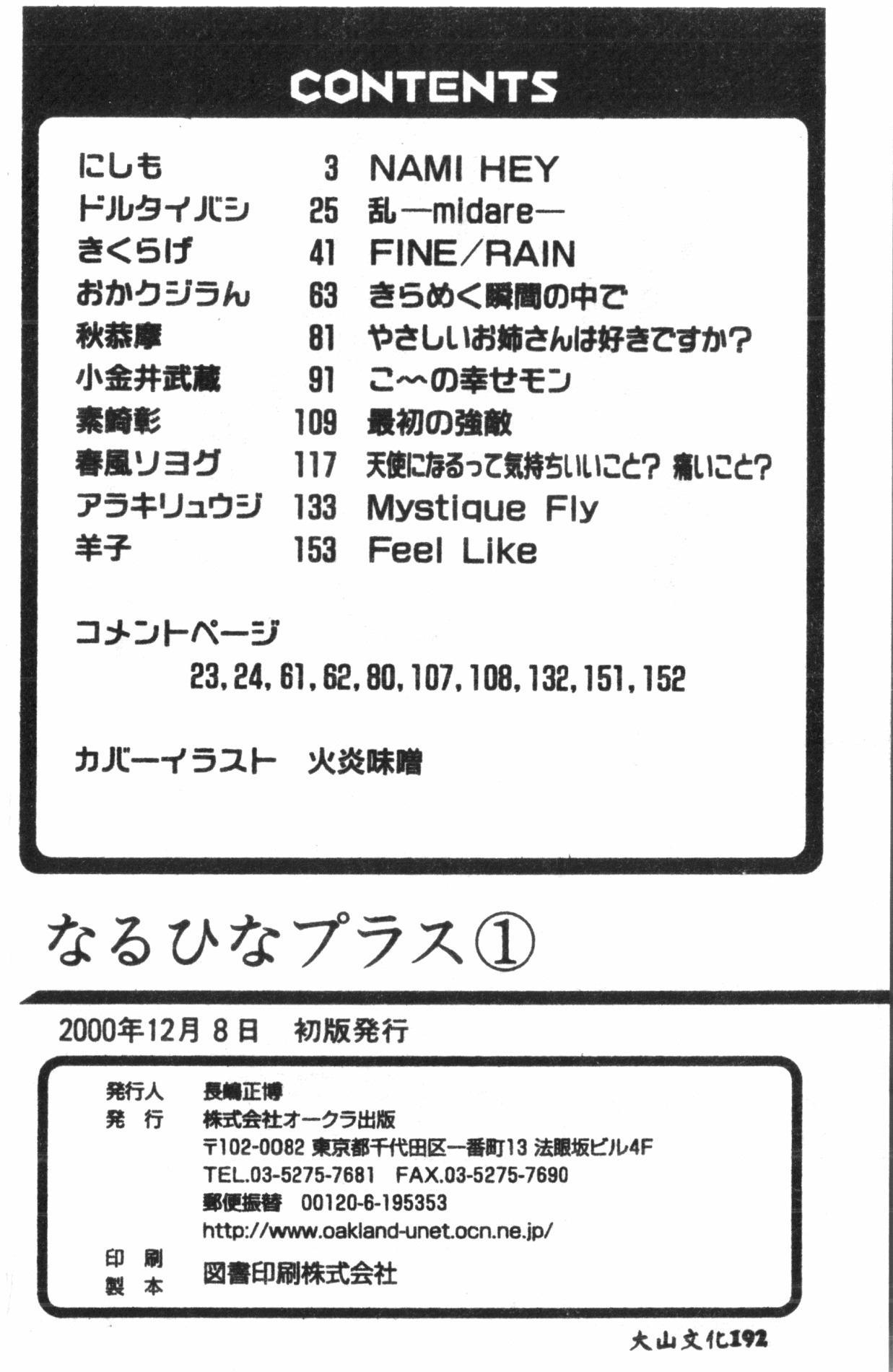 Naru Hina Plus 1 192