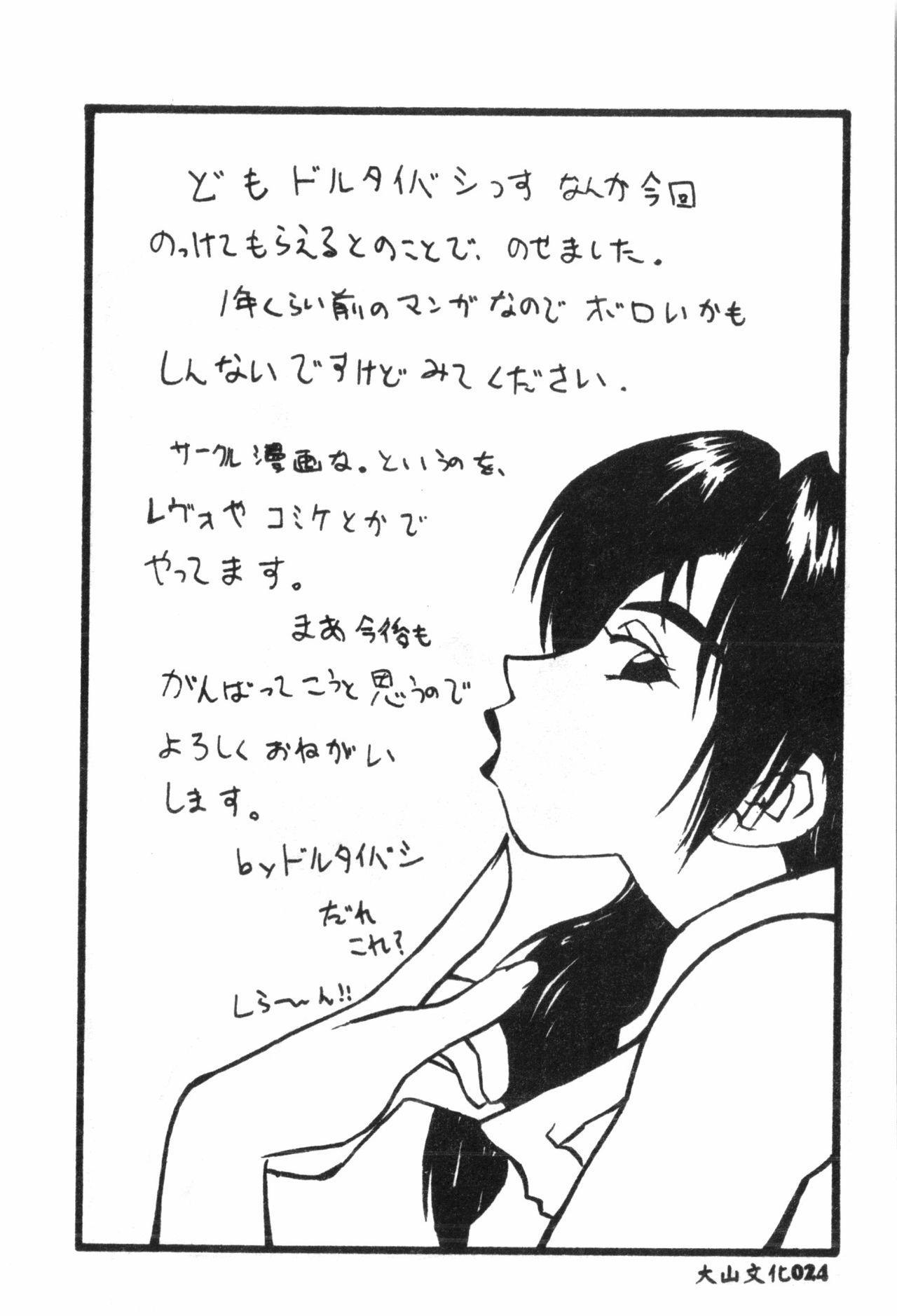 Naru Hina Plus 1 24