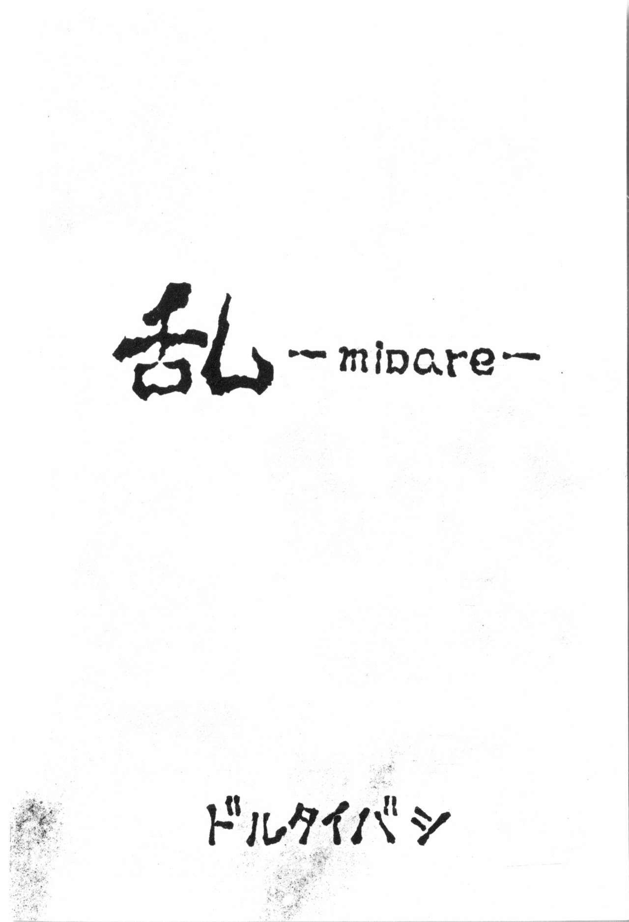 Naru Hina Plus 1 26