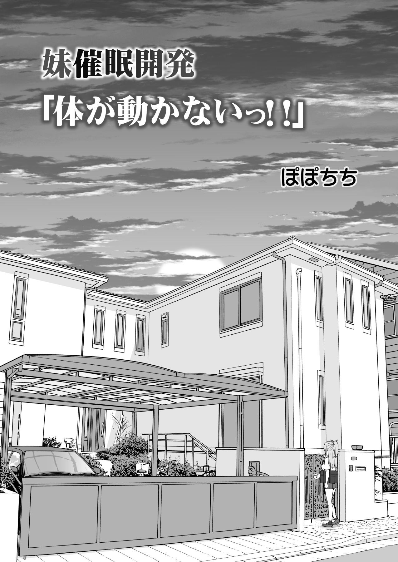"Imouto Saimin Kaihatsu ""Karada ga Ugokanai!!"" | Little Sister Hypno Development ""I Can't Move My Body!!"" 4"