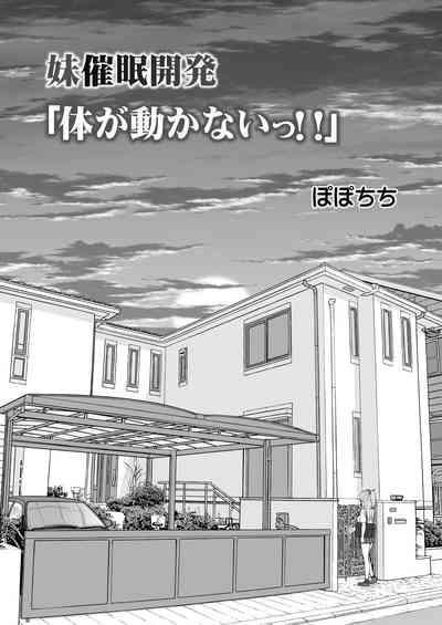 "Imouto Saimin Kaihatsu ""Karada ga Ugokanai!!""   Little Sister Hypno Development ""I Can't Move My Body!!"" 4"