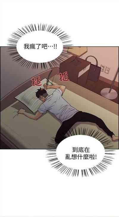 室友招募中 1-14 官方中文(連載中) 6