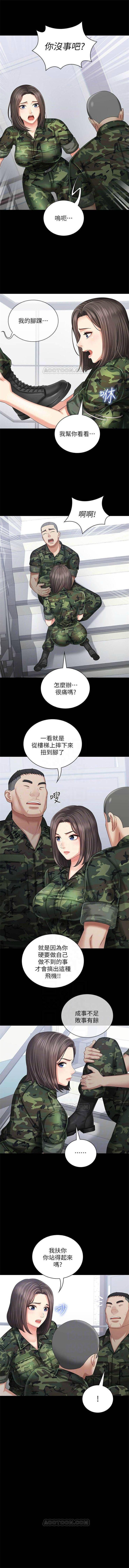 妹妹的義務 1-38 官方中文(連載中) 105