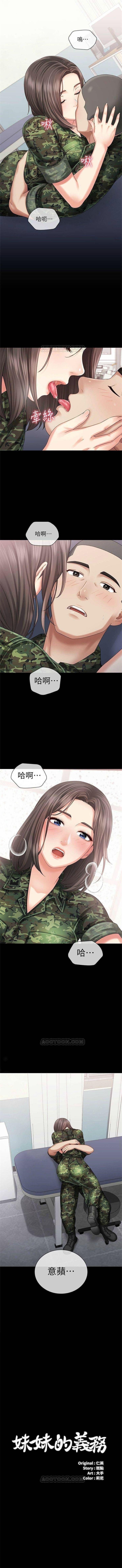 妹妹的義務 1-38 官方中文(連載中) 111