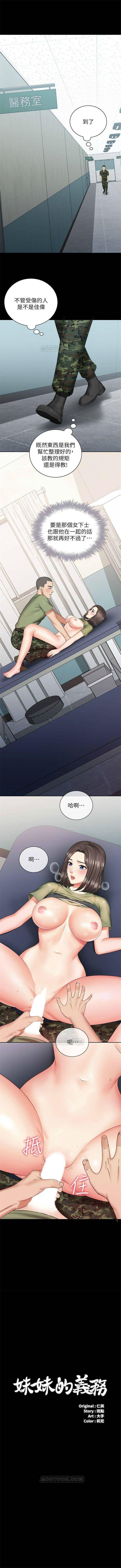 妹妹的義務 1-38 官方中文(連載中) 119