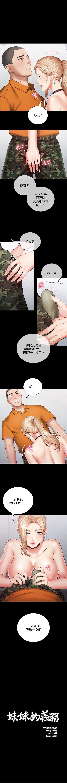 妹妹的義務 1-38 官方中文(連載中) 142