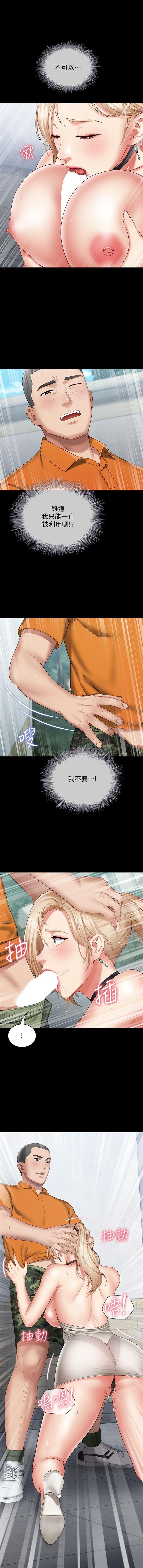 妹妹的義務 1-38 官方中文(連載中) 148