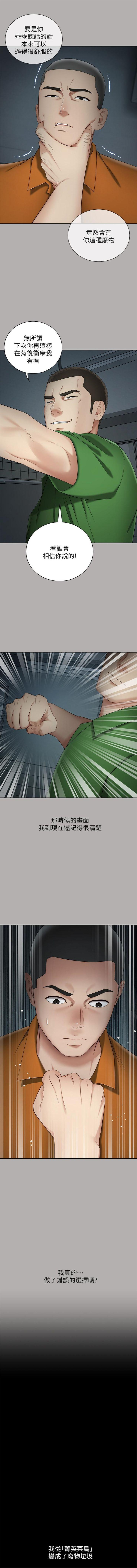 妹妹的義務 1-38 官方中文(連載中) 175
