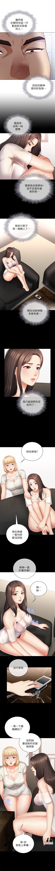 妹妹的義務 1-38 官方中文(連載中) 190