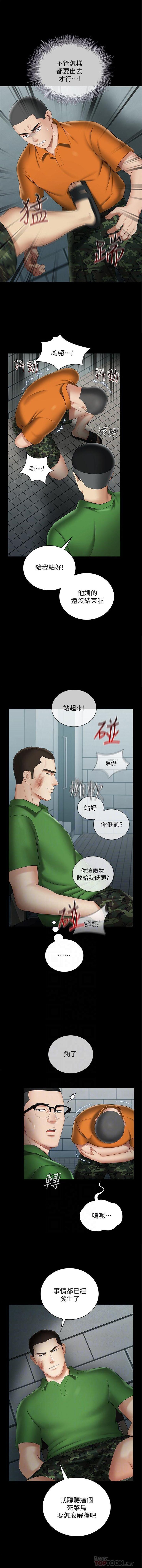 妹妹的義務 1-38 官方中文(連載中) 196