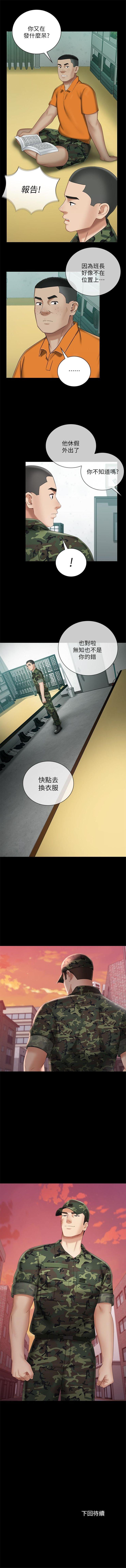 妹妹的義務 1-38 官方中文(連載中) 258