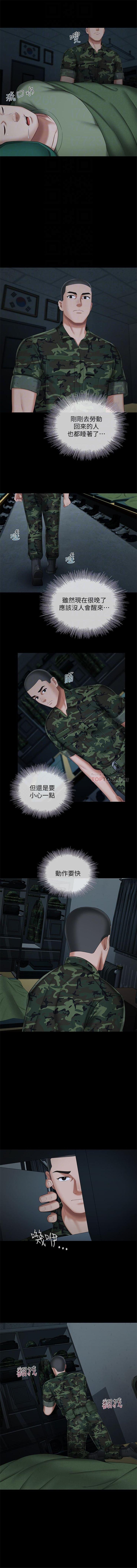 妹妹的義務 1-38 官方中文(連載中) 276