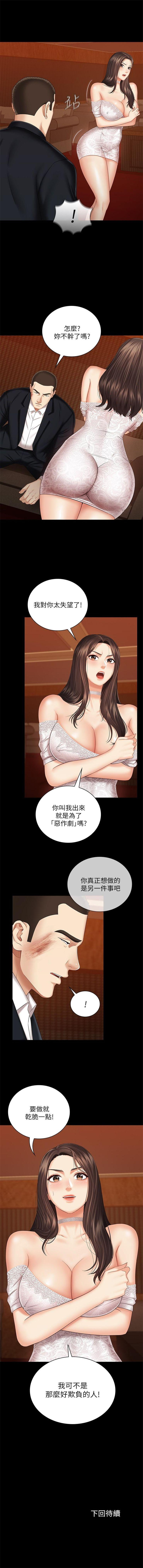 妹妹的義務 1-38 官方中文(連載中) 282