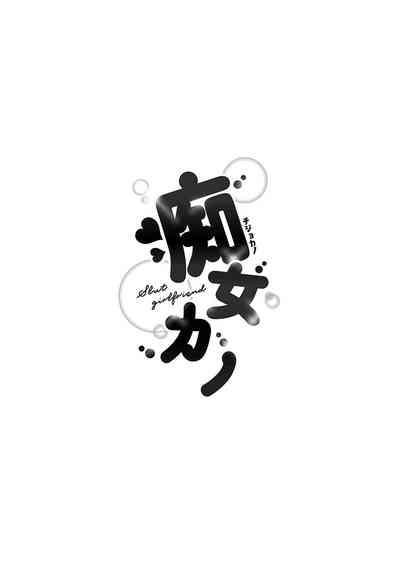 Chijokano 7
