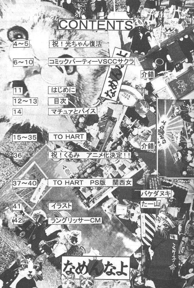 Kaishaku Namennayo - Matayoshi no Kattobi Album 11