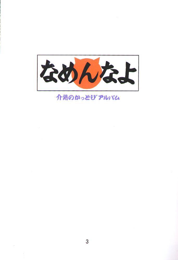 Kaishaku Namennayo - Matayoshi no Kattobi Album 1
