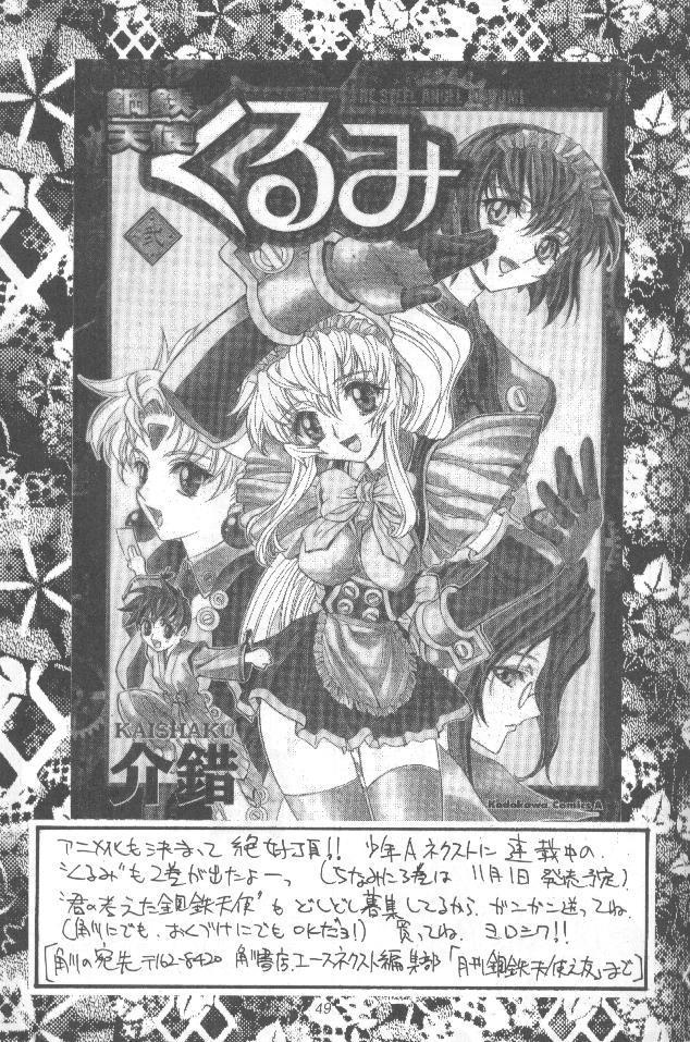 Kaishaku Namennayo - Matayoshi no Kattobi Album 47