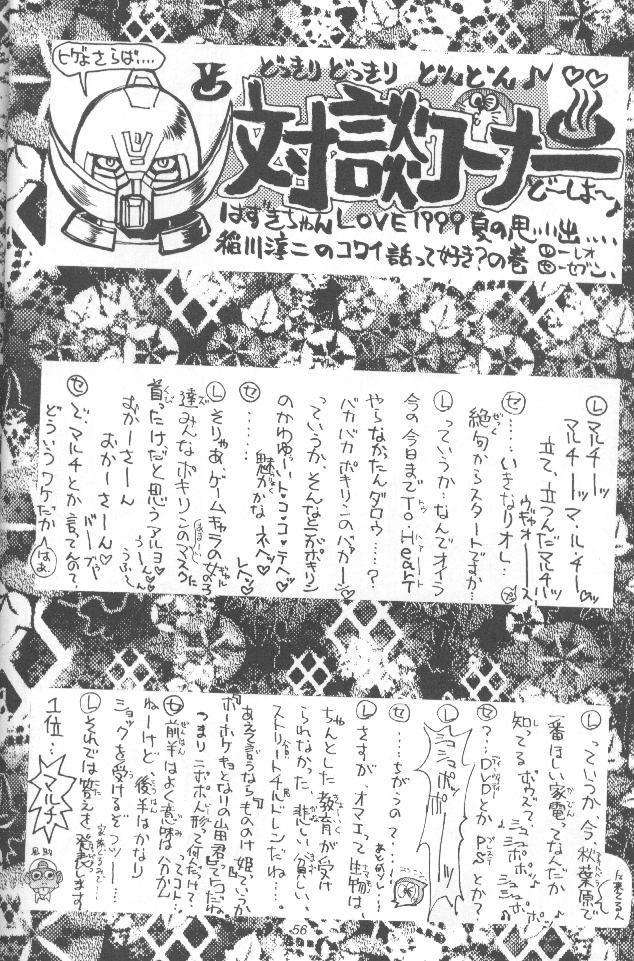 Kaishaku Namennayo - Matayoshi no Kattobi Album 54