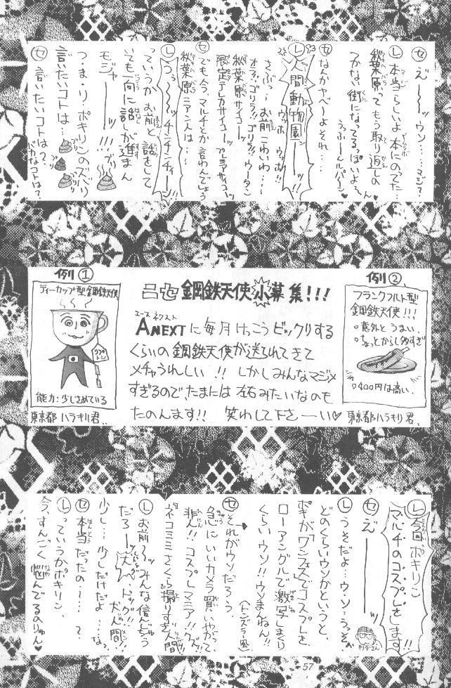 Kaishaku Namennayo - Matayoshi no Kattobi Album 55