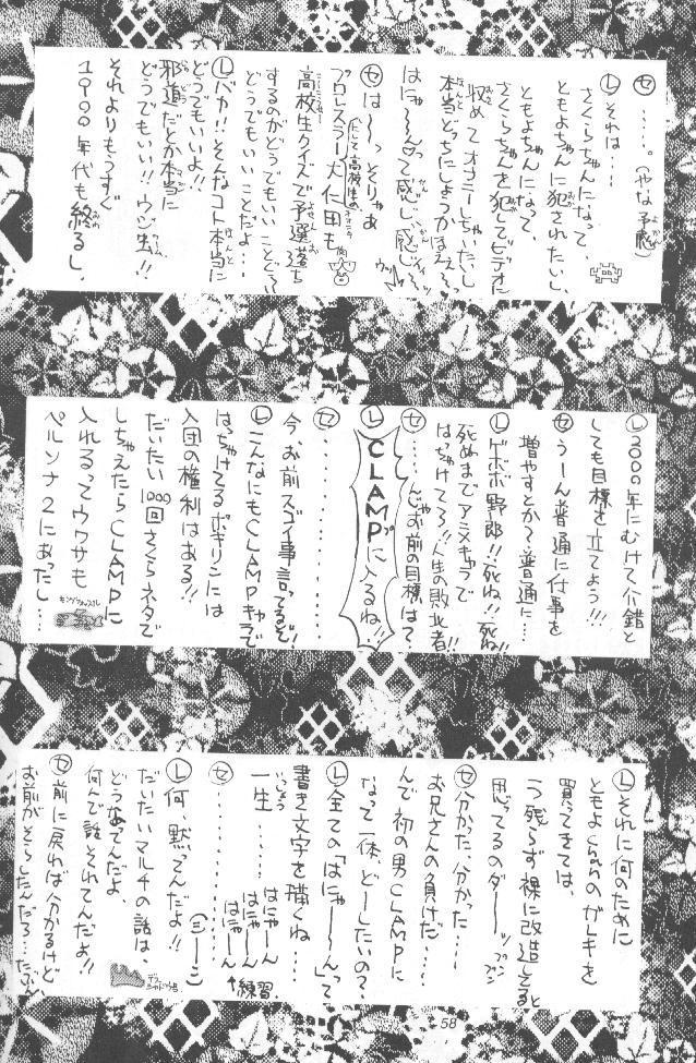 Kaishaku Namennayo - Matayoshi no Kattobi Album 56