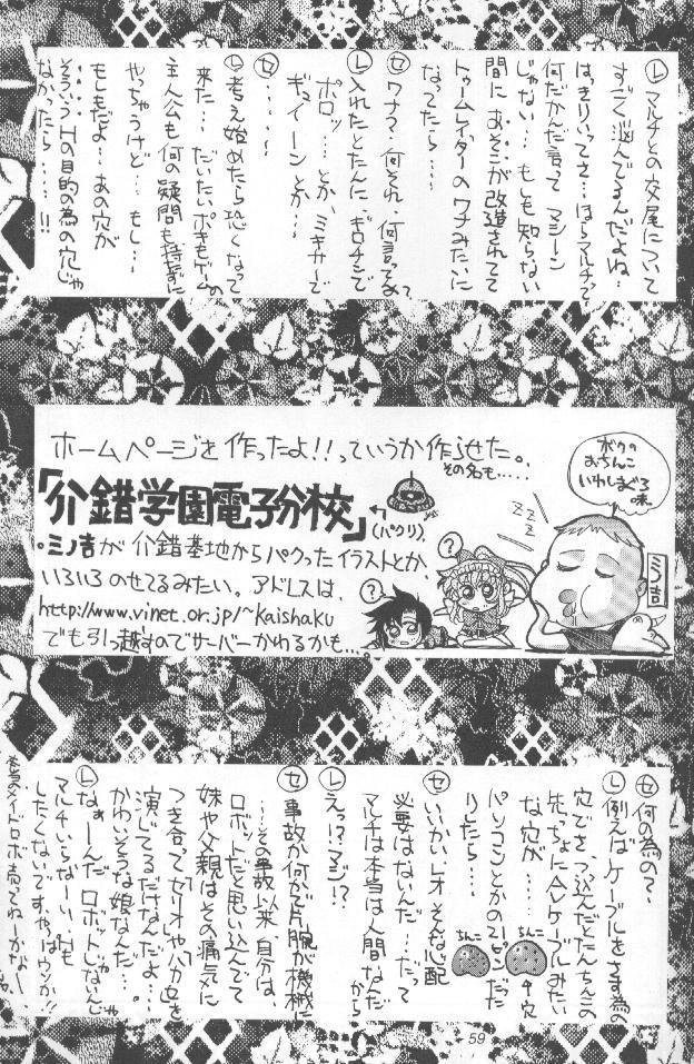 Kaishaku Namennayo - Matayoshi no Kattobi Album 57