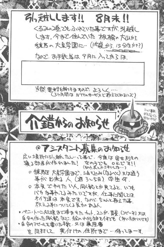 Kaishaku Namennayo - Matayoshi no Kattobi Album 69