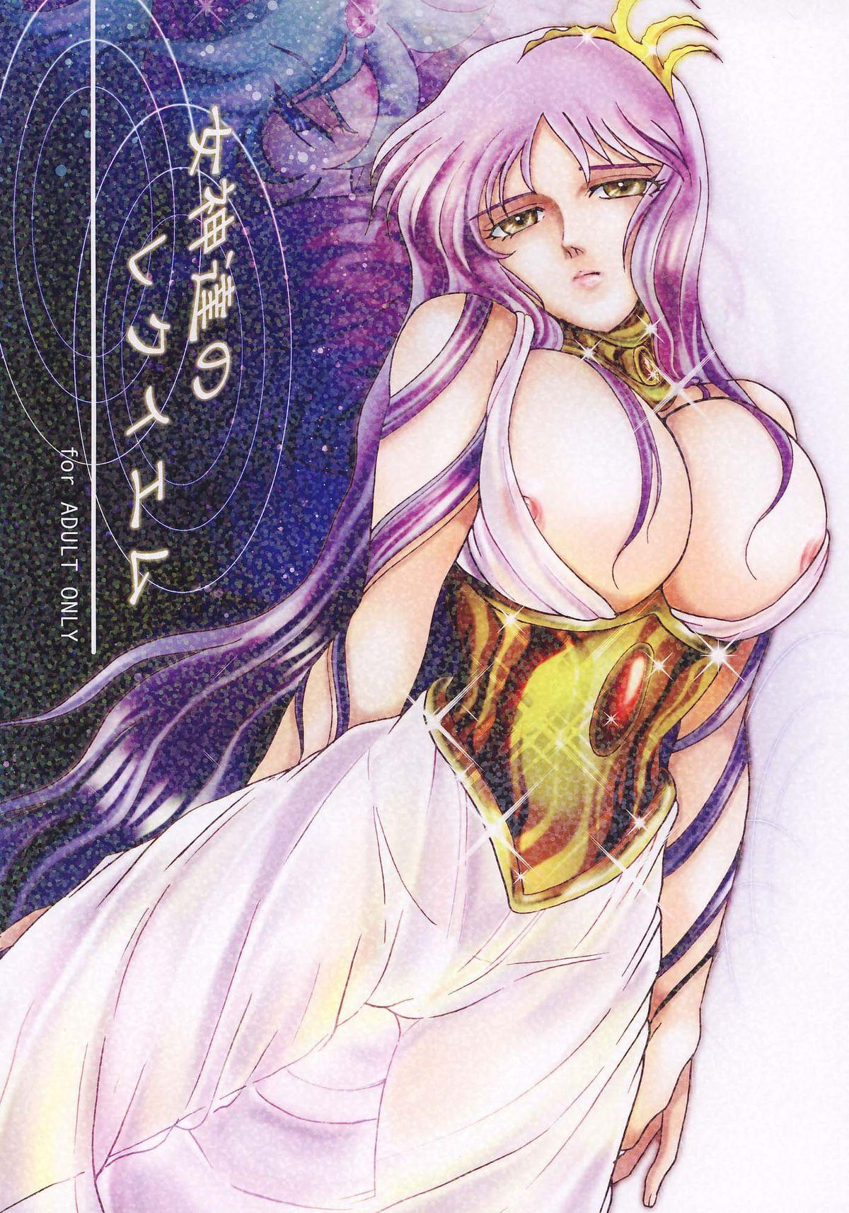 Megami-tachi no Requiem 0