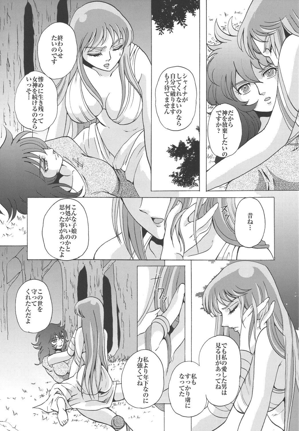 Megami-tachi no Requiem 16