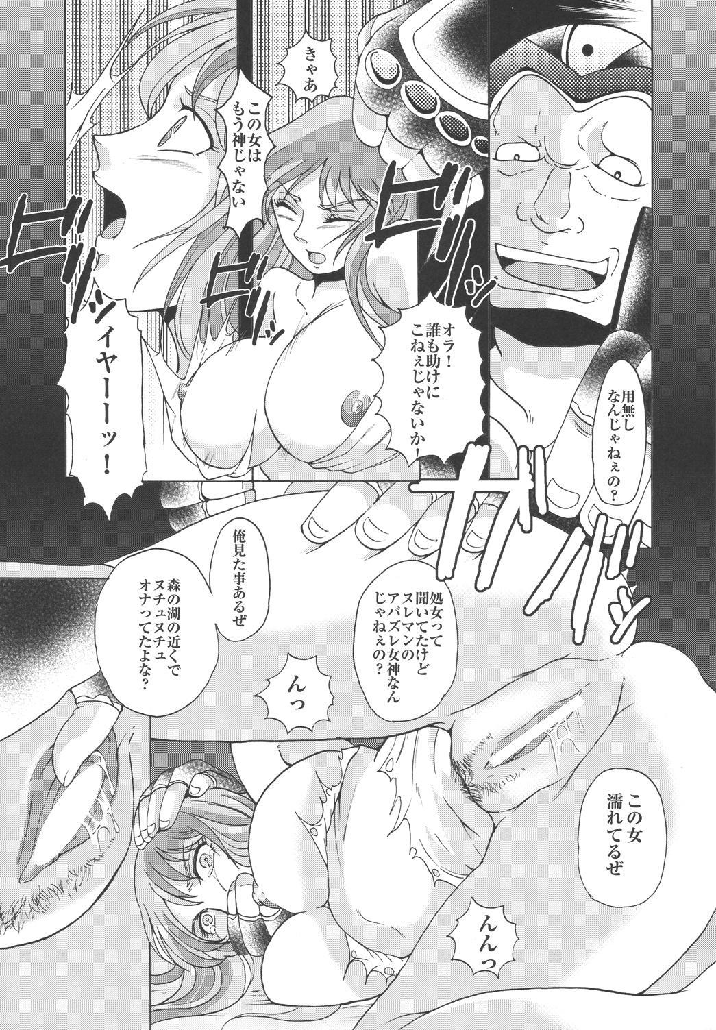 Megami-tachi no Requiem 24