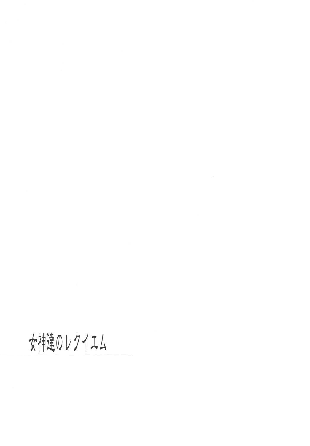 Megami-tachi no Requiem 2