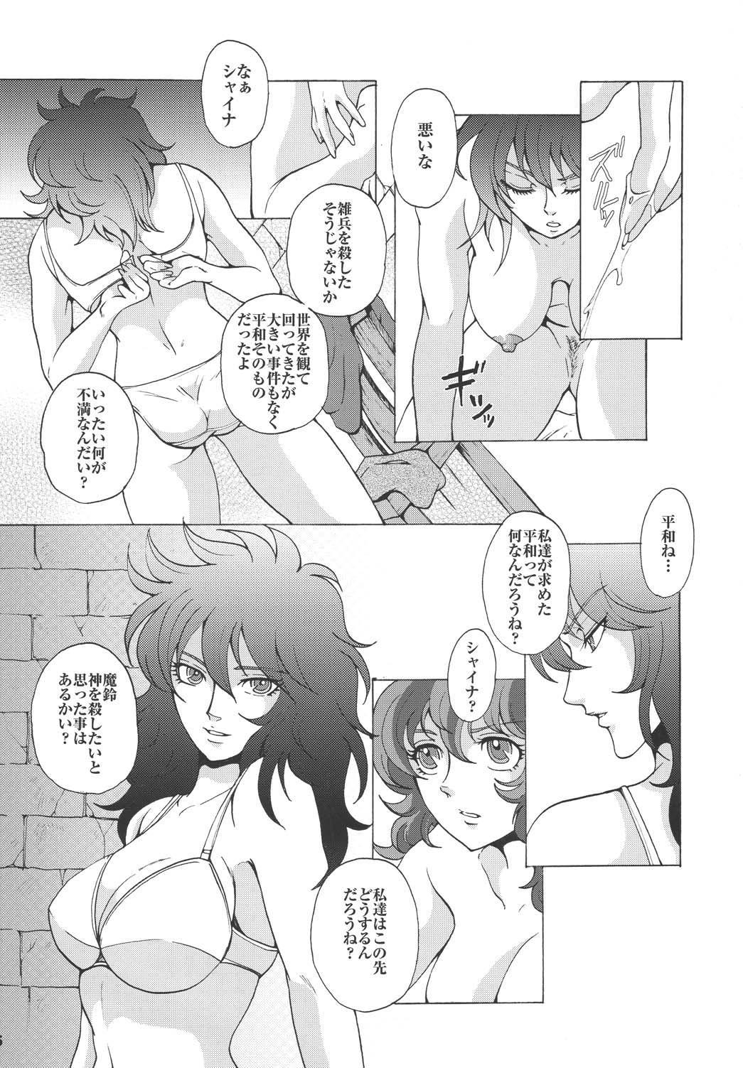 Megami-tachi no Requiem 5