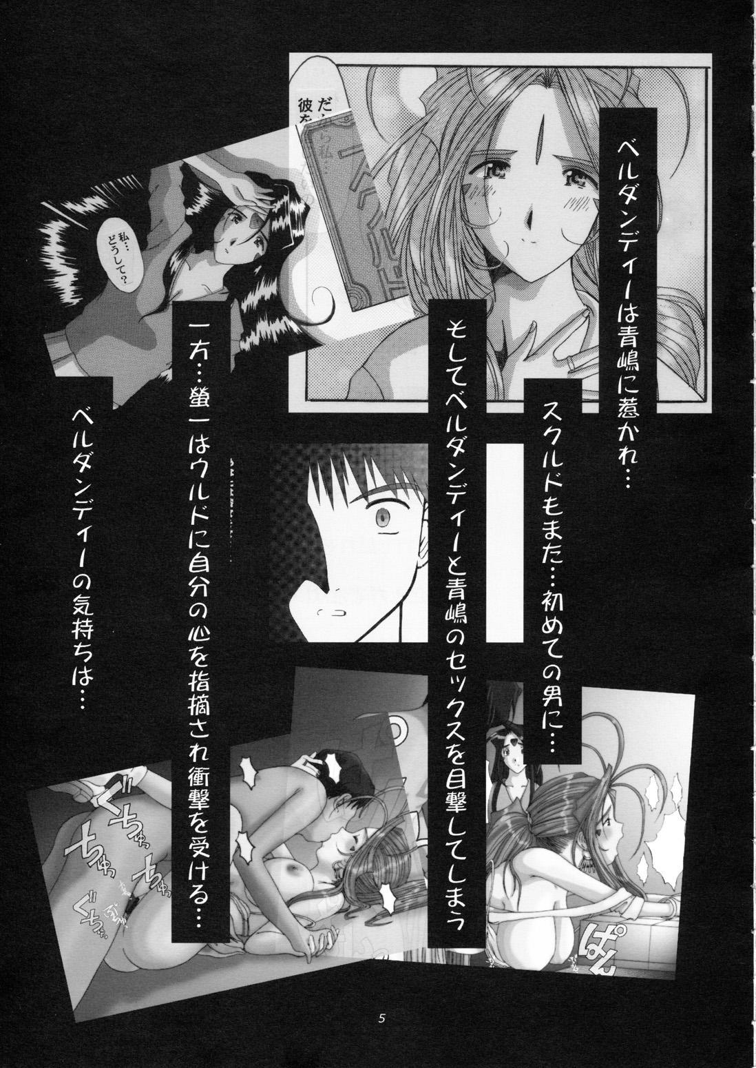 Nightmare of My Goddess Vol. 7 3