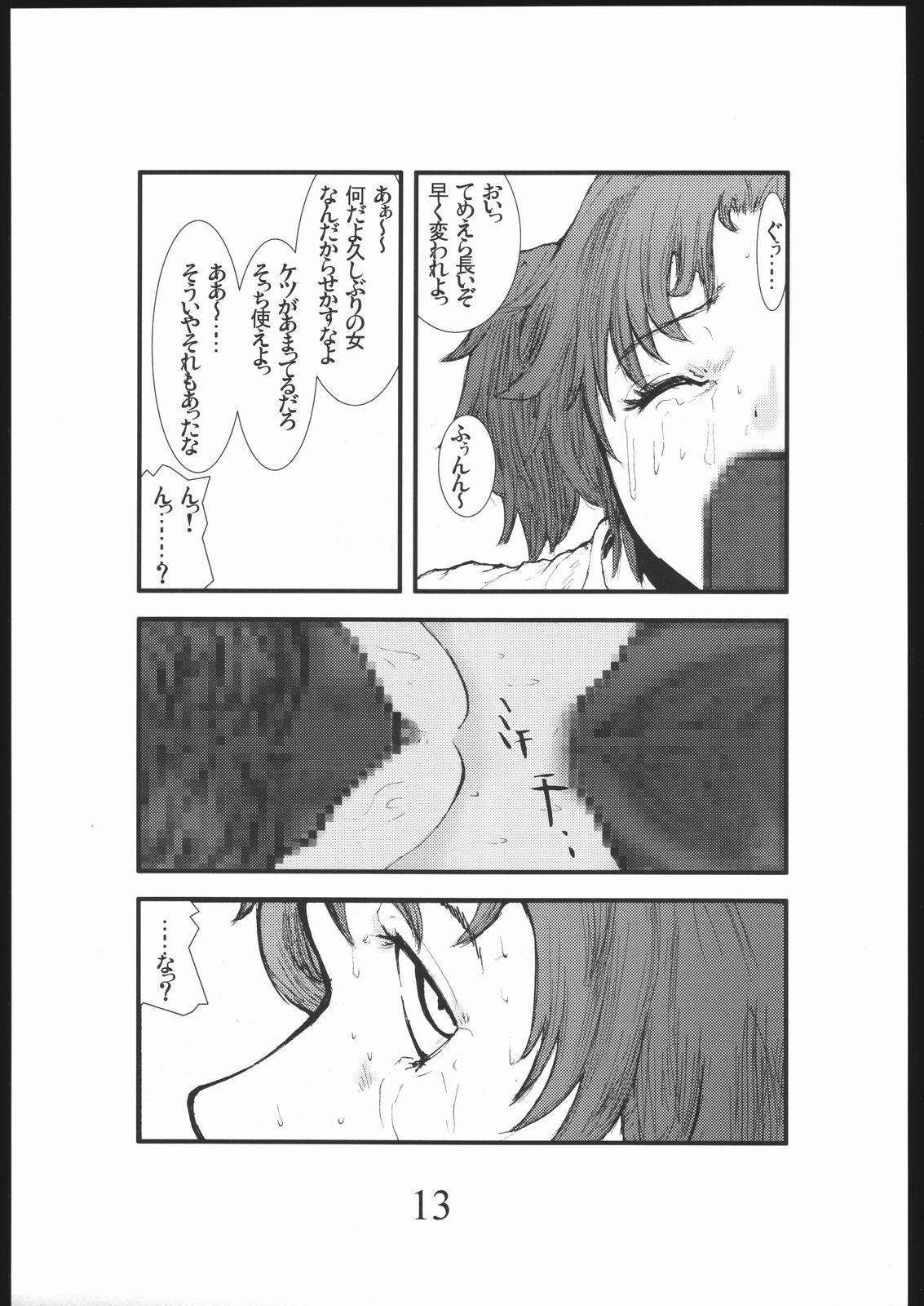 Bouryoku Herushi-bobu 11