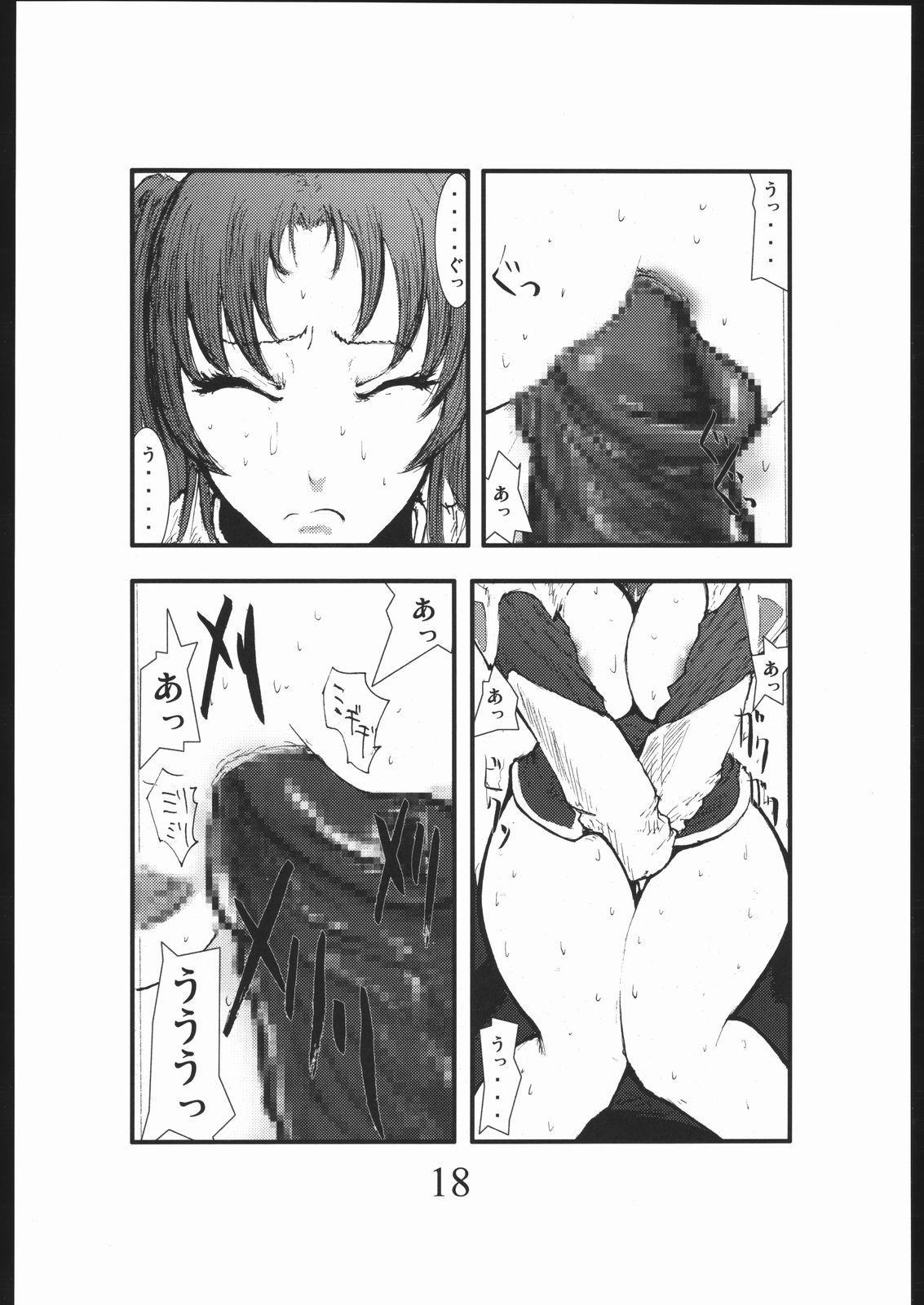 Bouryoku Herushi-bobu 16