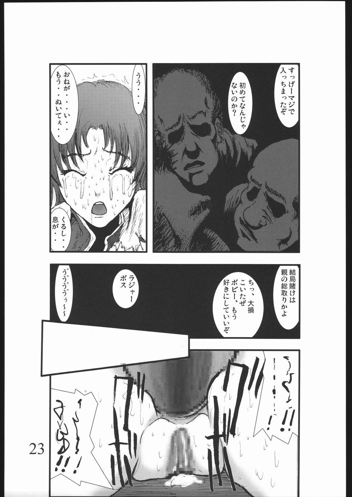 Bouryoku Herushi-bobu 21