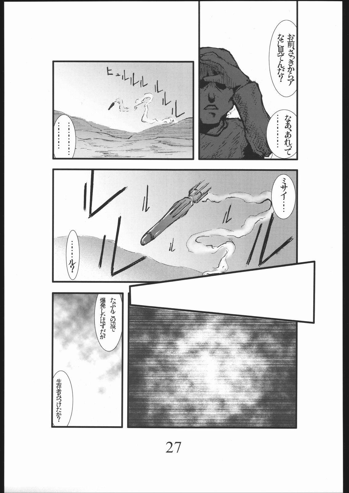 Bouryoku Herushi-bobu 25