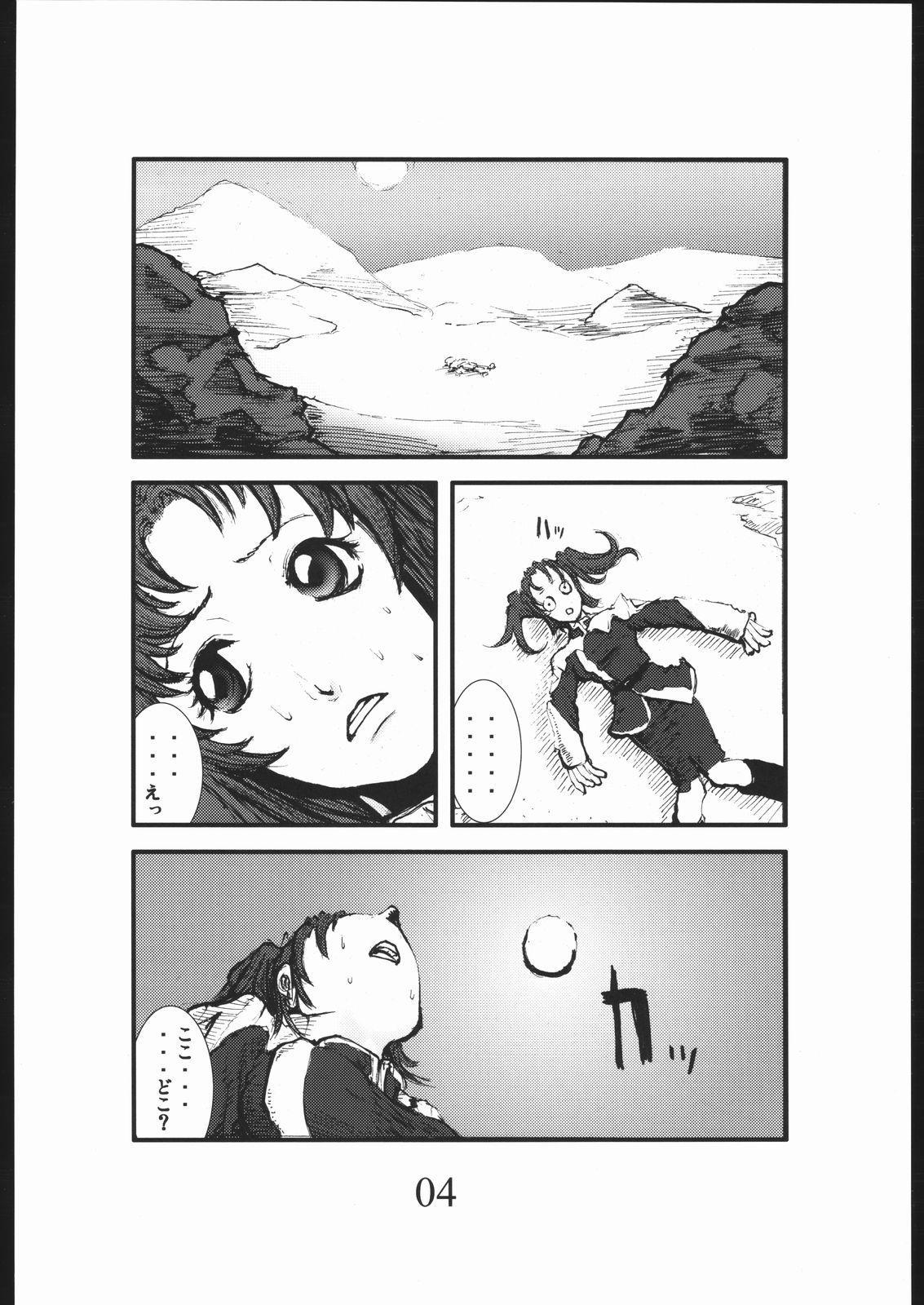 Bouryoku Herushi-bobu 2